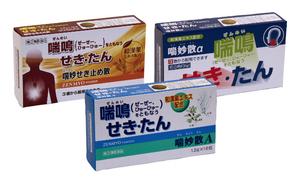 Zenmyo Granules A, Zenmyo Granules <span class='font1'>α</span>, Zenmyo Granules Cough Suppressant