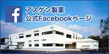 アスゲン製薬公式Facebookページ