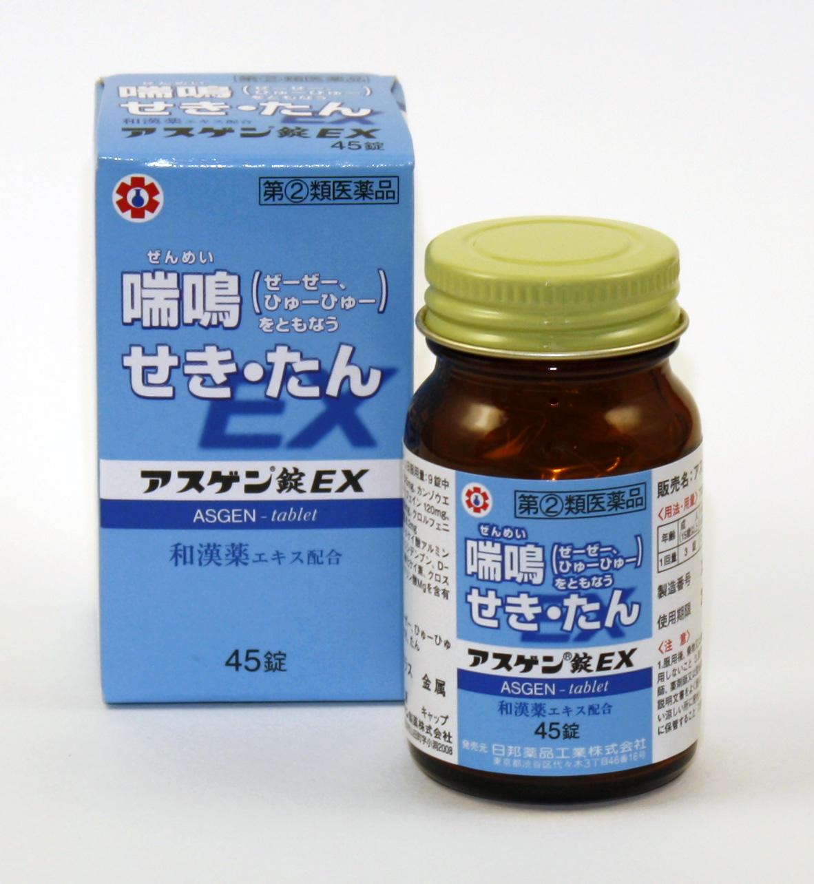 アスゲン錠EX