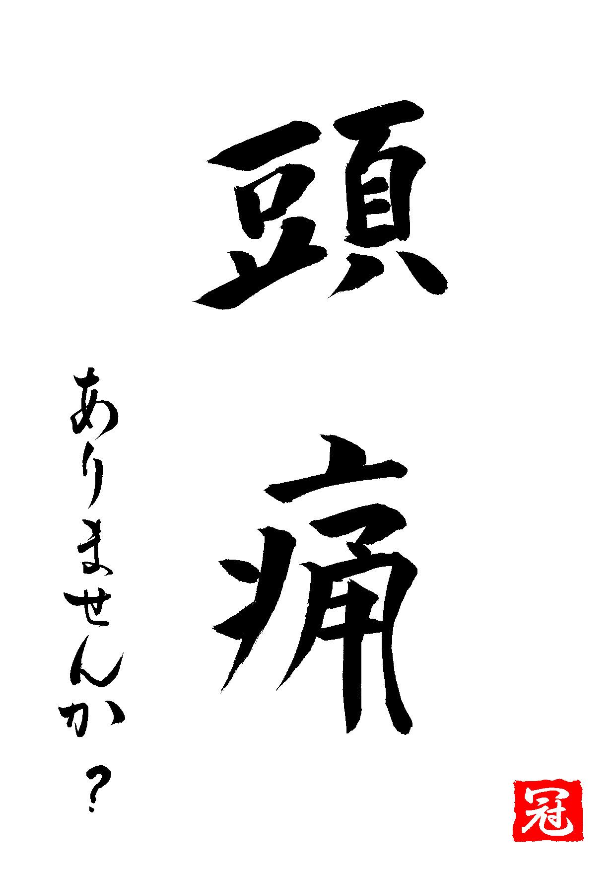 長城冠丹元顆粒頭痛ポスターA4.jpg