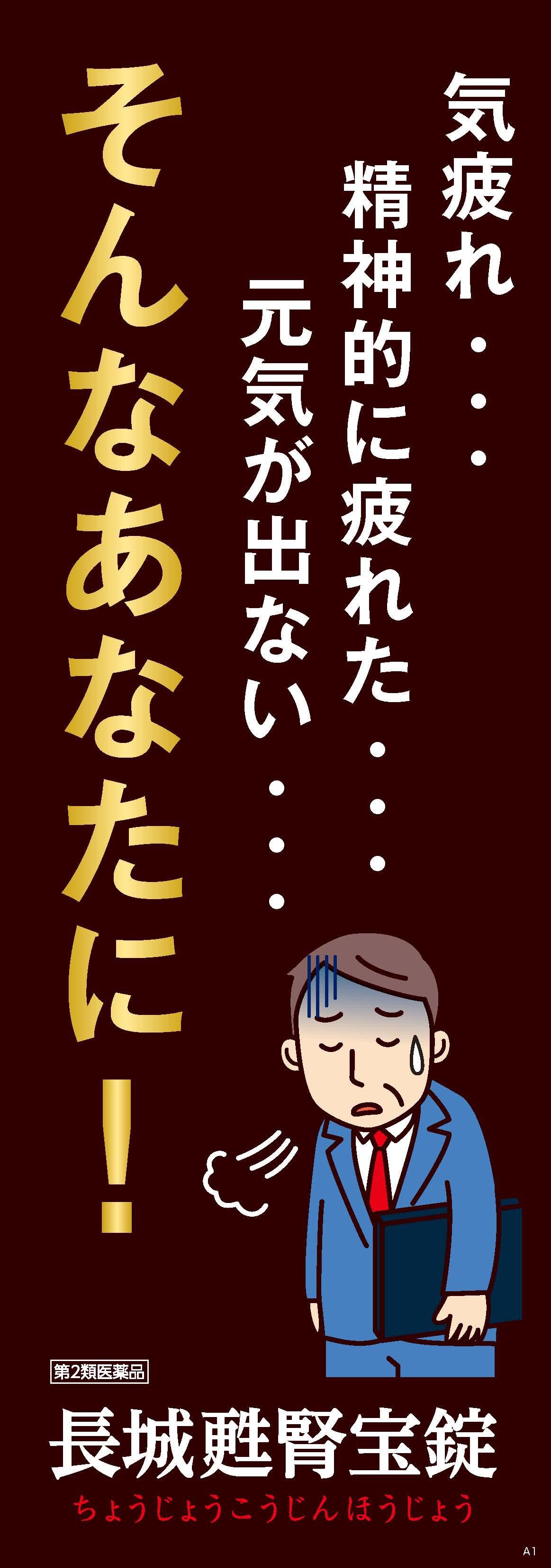 長城甦腎宝錠_短冊ポスター.jpg