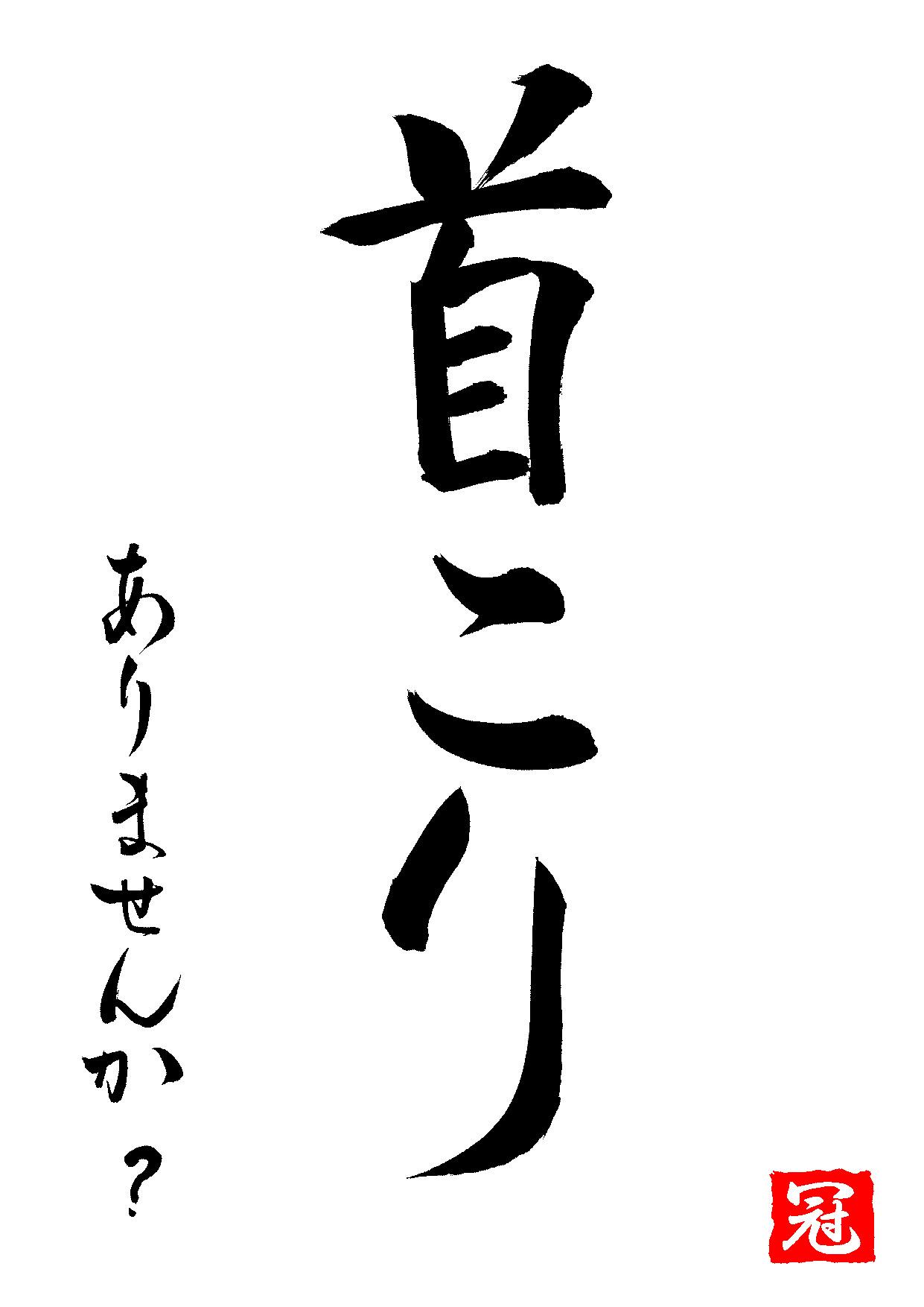 首こりポスター冠A4.jpg