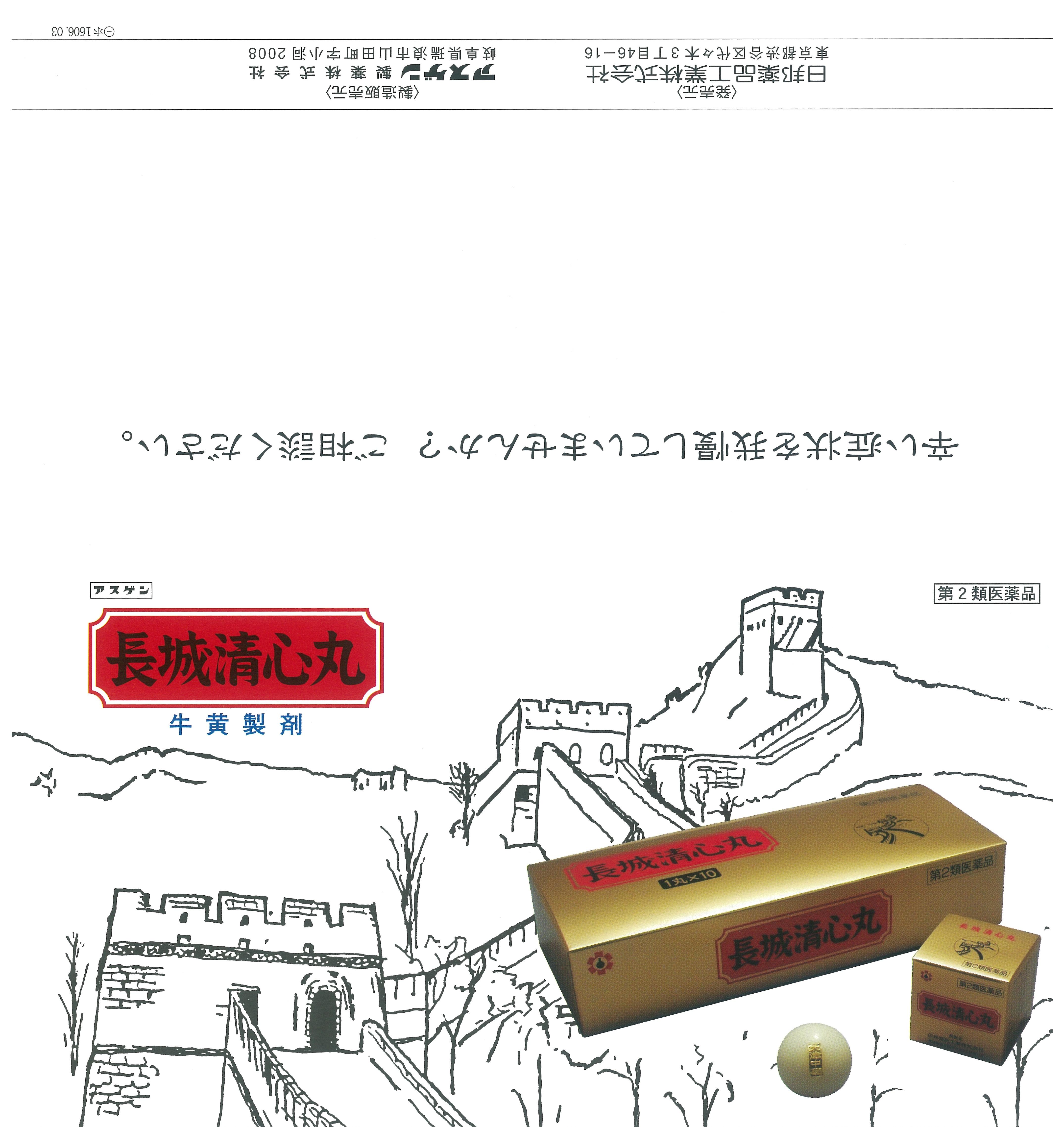 長城清心丸リーフ(表).jpg