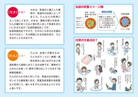 アスゲン散・錠パンフレットA5(裏).jpg
