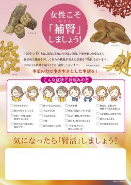 女性用補腎チラシA4.jpg