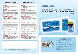 アスゲン散・錠パンフレットA5(表).jpg
