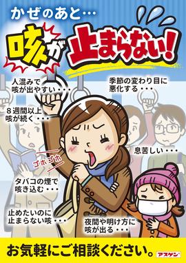 かぜの後の咳ポスターB4.jpg