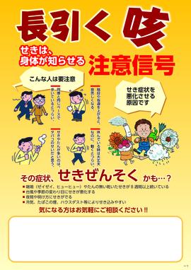 長引く咳チラシA4.jpg